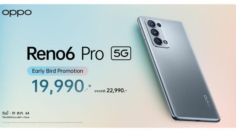 เปิดตัวแล้ววันนี้! OPPO Reno6 Pro 5G สุดยอดสมาร์ทโฟนพอร์ตเทรตรุ่นท็อปใหม่ล่าสุด พร้อมวางจำหน่ายอย่างเป็นทางการวันที่ 26 สิงหาคมนี้ ในราคา 22,990 บาท