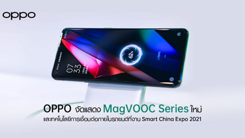 OPPO เปิดตัว MagVOOC Series ใหม่ล่าสุด พร้อมเทคโนโลยีการเชื่อมต่อภายในรถยนต์ ณ Smart China Expo 2021