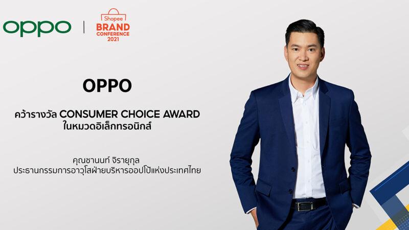 เกินต้าน! ออปโป้ ตอกย้ำแบรนด์สมาร์ทโฟนอันดับหนึ่งในใจคนไทย คว้ารางวัล Consumer Choice Award ในงาน Shopee Brand Conference 2021