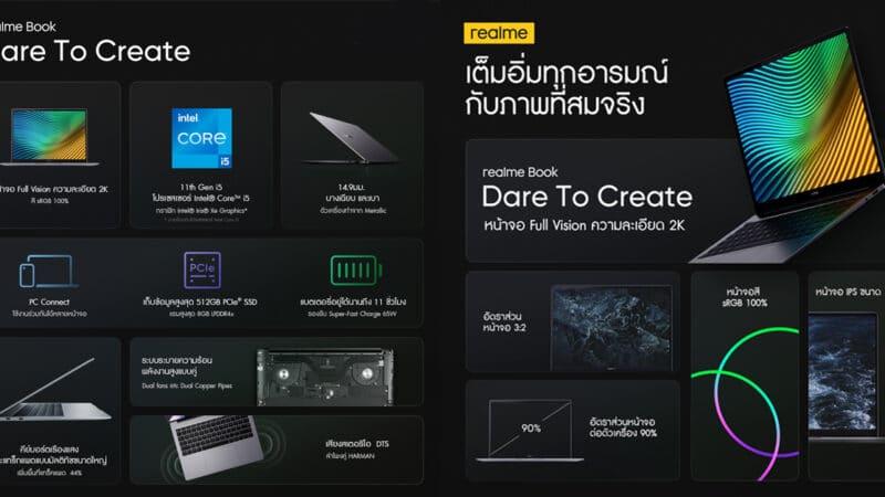 realme Book แล็ปท็อปรุ่นแรกของ realme เปิดตัว ชิป Intel i3 / i5 Gen 11