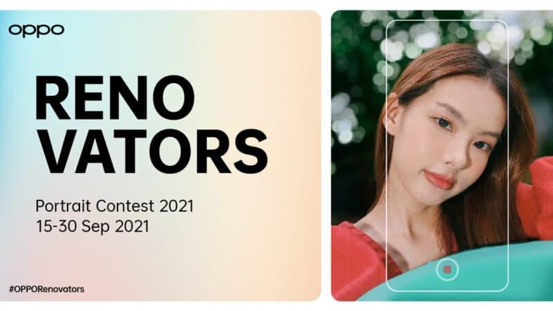 """ออปโป้ ท้าสายพอร์ตเทรตสาวก OPPO Reno6 Series 5G ในกิจกรรม """"OPPO Renovators Portrait Contest 2021"""" ชวนถ่ายวิดีโอหรือภาพพอร์ตเทรต ให้ """"Romance"""" ที่สุดในแบบคุณ ลุ้นเป็นเจ้าของ """"OPPO Reno6 5G"""" รุ่นใหม่ก่อนใคร"""
