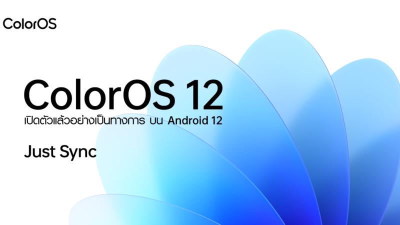 OPPO เปิดตัว ColorOS 12 Global Version อย่างเป็นทางการ ColorOS ใหม่บน Android 12 มอบ UI ที่เรียบง่ายและครอบคลุม พร้อมการใช้งานที่ราบรื่นมากขึ้น