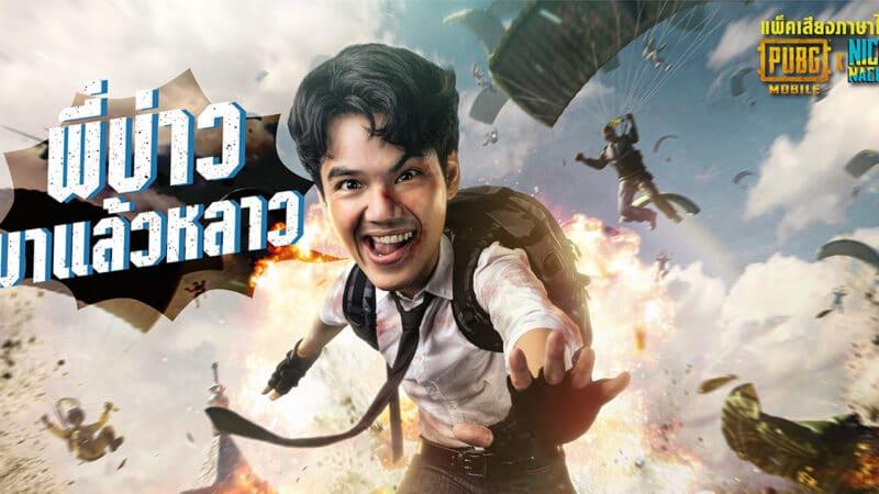 PUBG MOBILE รุกหนัก เปิดตัวเสียงพากย์ไทยโดยเซเลปครั้งแรก