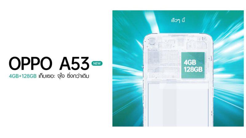 เตรียมพบกับ! OPPO A53 NEW รุ่น RAM 4 GB, ROM 128 GB ใหม่ล่าสุด เร็วแรงยิ่งขึ้น สนุกได้ยิ่งกว่า